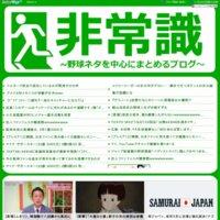 非常識@おんJ~野球ネタを中心にまとめるブログ~